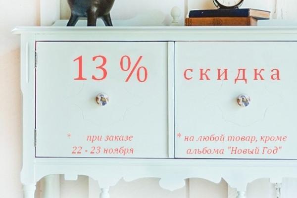 13% скидка