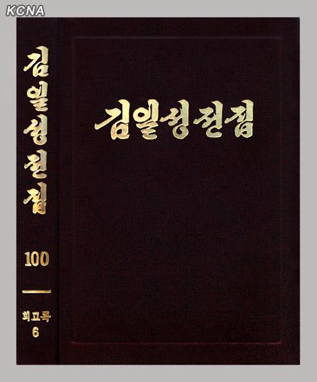 ''Полное собрание сочинений Ким Ир Сена''