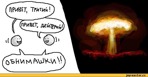 ядерный-взрыв-обнимат@согреват-песочница-57849