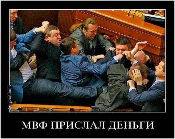 МВФ прислал денег-Украина