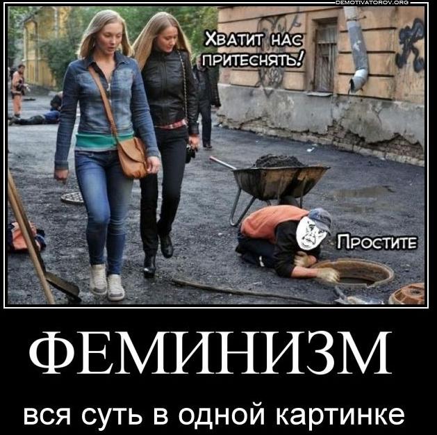 Русский муж раб