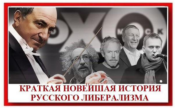 Новейшая история русского либерализма