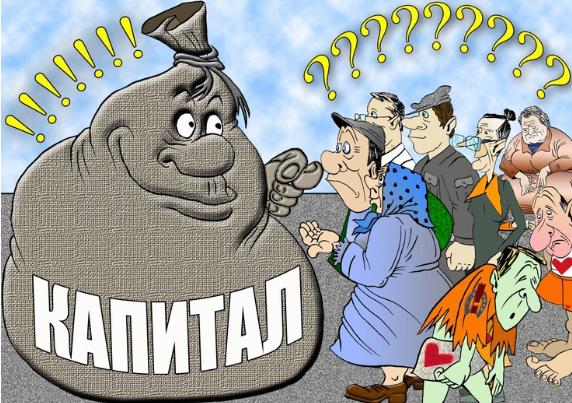 Картинки по запросу капитализм по-русски картинки