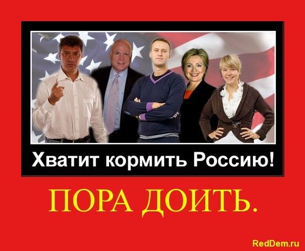 Хватит кормить Россиию.Пора доить!
