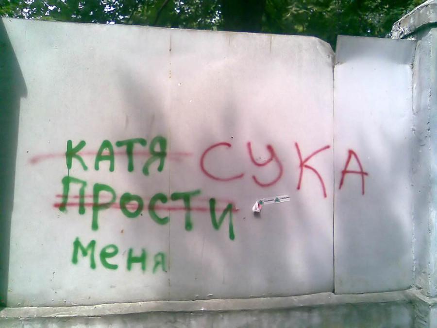 Надписи на заборе-