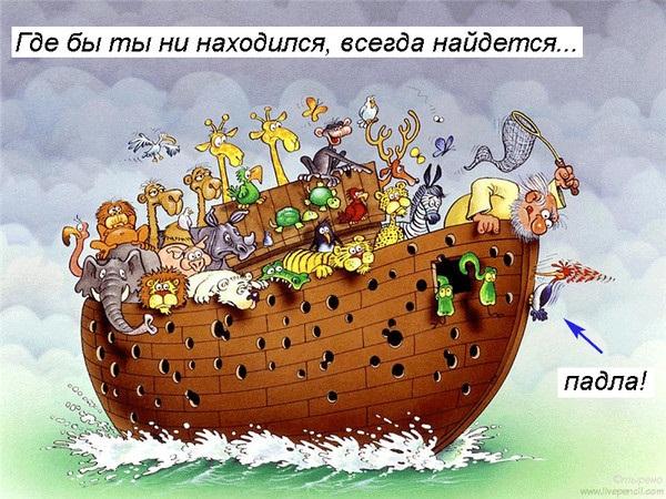 Ной и пятая колонна2