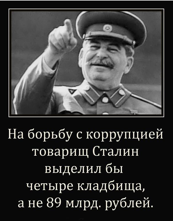 Картинки смешные про сталина