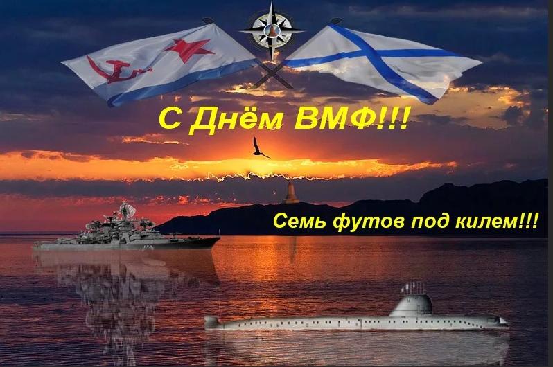 Поздравительная открытка с днем военно-морского флота