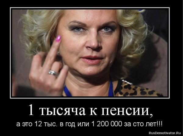 Новая формула успеха от Татьяны Голиковой