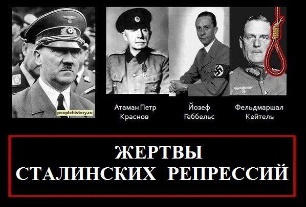 Жертвы сталинских репрессий