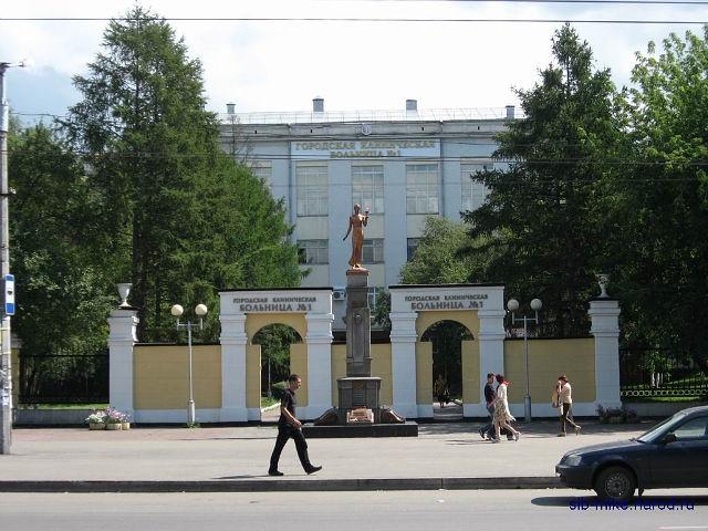 Городская больница 1 челябинска