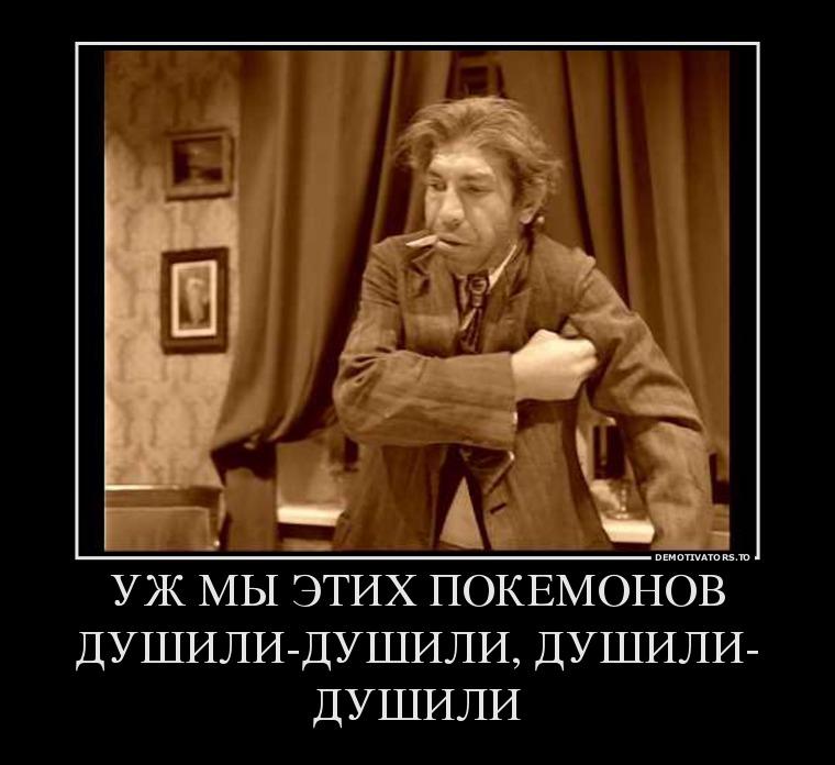 602099_uzh-myi-etih-pokemonov-dushili-dushili-dushili-dushili_demotivators_to