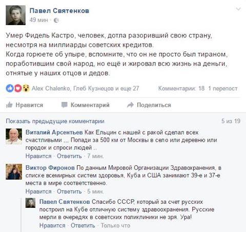 СвятенковИдиот