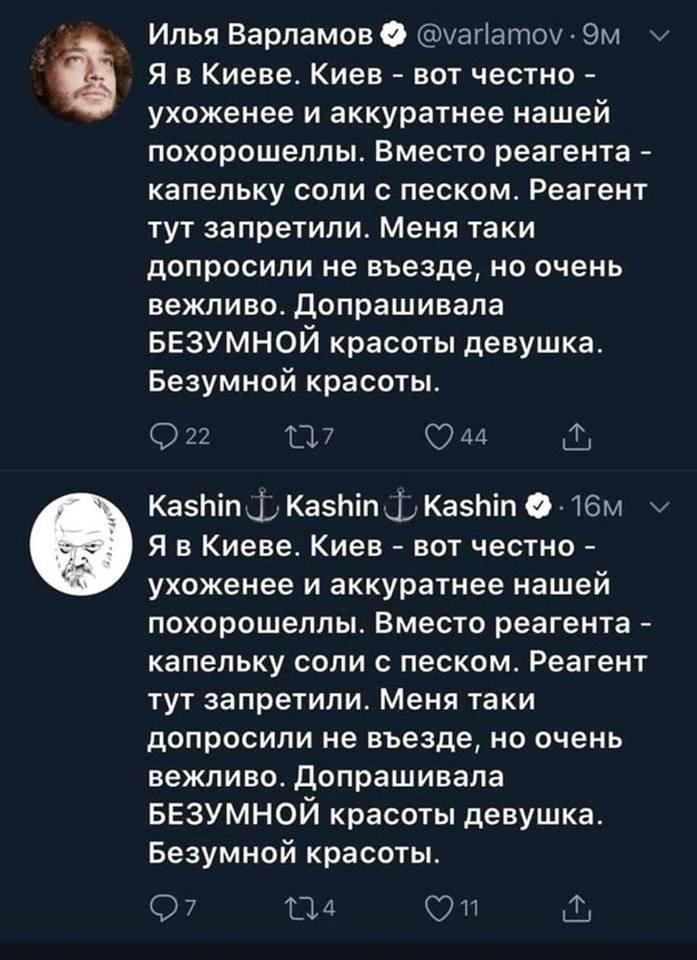 Одуван и Кашин