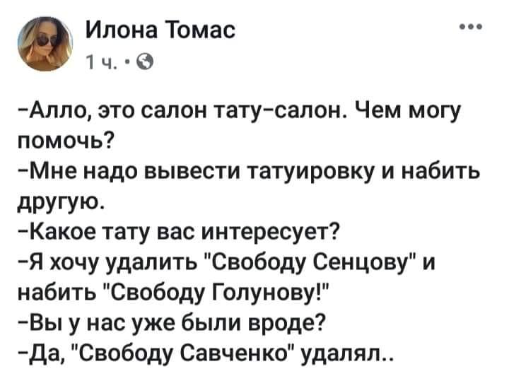 швабоду голунову