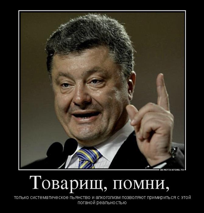 291613_tovarisch-pomni-_demotivators_to