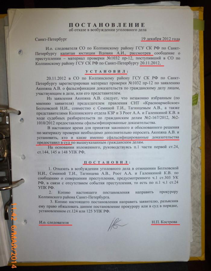 состоянии уголовные дела по краже документов Какова была