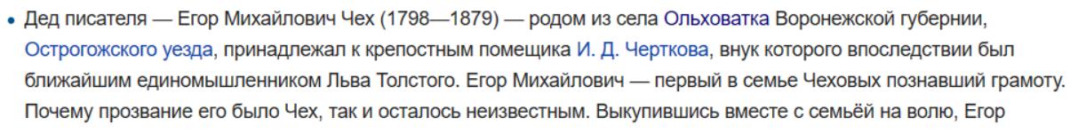 викиЧехов1.png