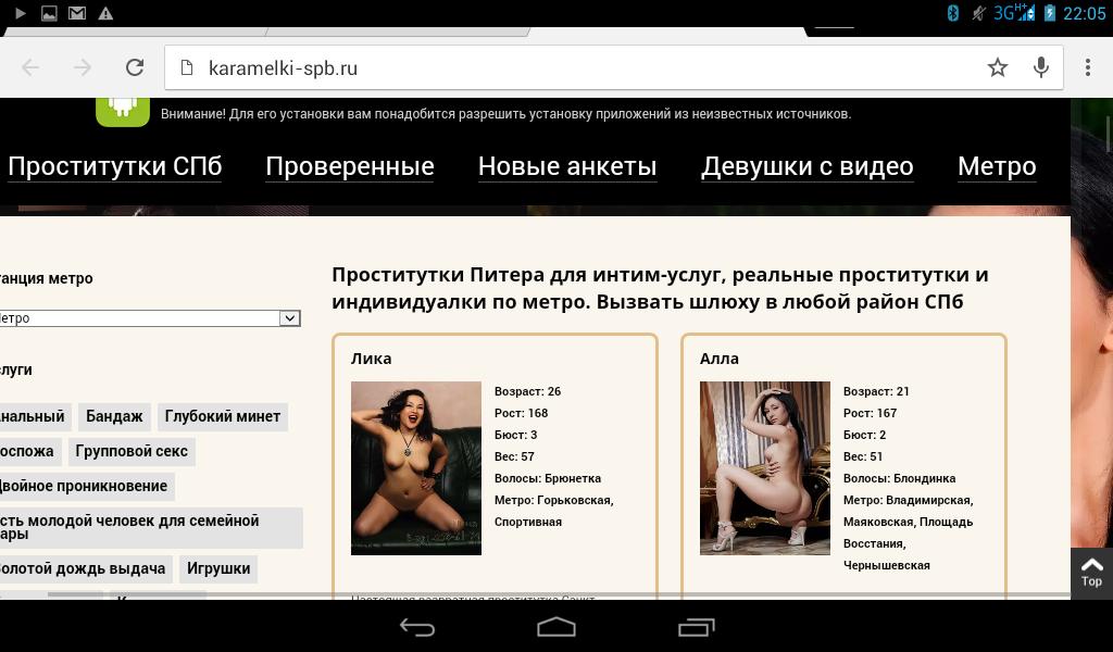 Проститутки питер анкеты шлю
