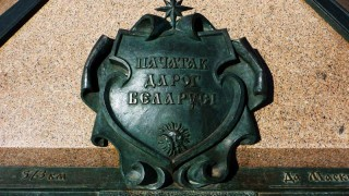 Минск. Начало дорог Беларуси