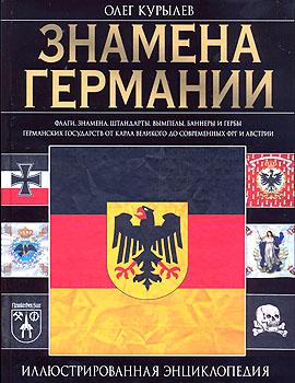 Знамена Германии. Тыцк - и на торренте
