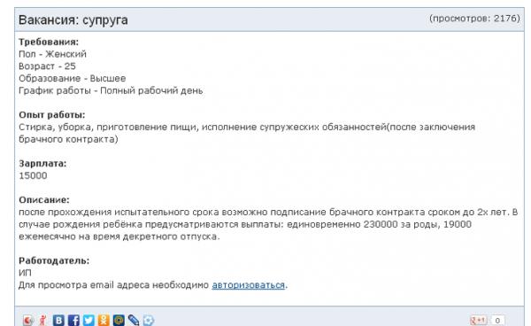 Вакансия _супруга_ в Калининграде