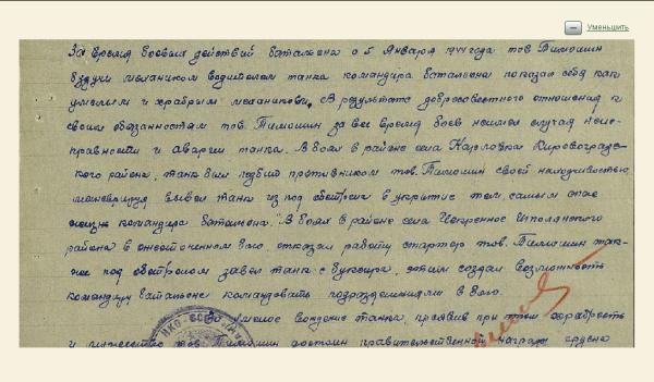 Тимошин Семен орден Красной звезды