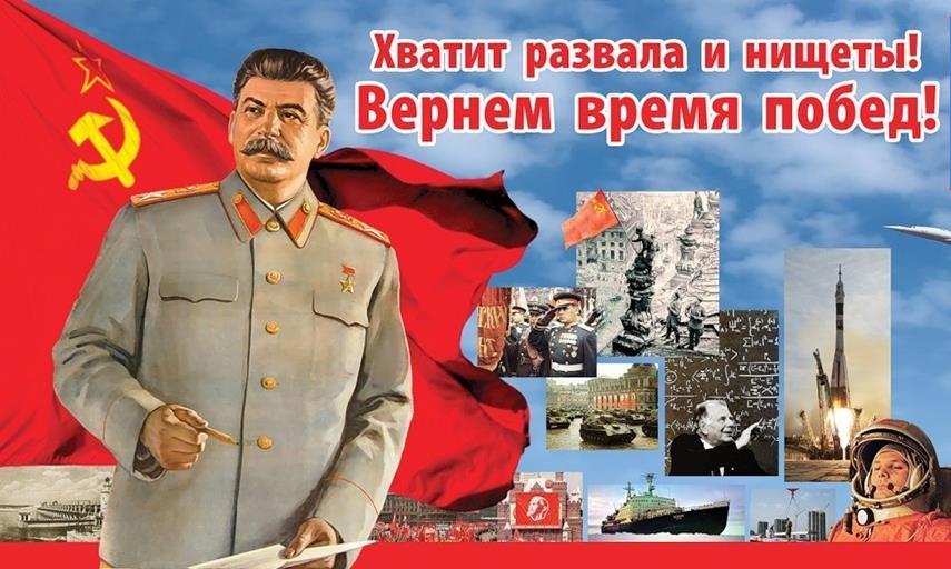 Сталин 1.jpg