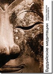 buddiyskie-meditacii-teksty-praktik-i-rukovodstv-paribok-av