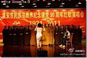 Верующие различных религий хором поют песни во славу коммунистической партии. Китай. Июнь 2011 год2.