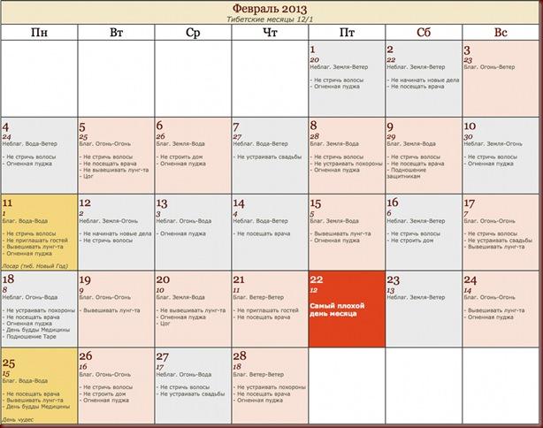 Налоговой календарь на 2016 год
