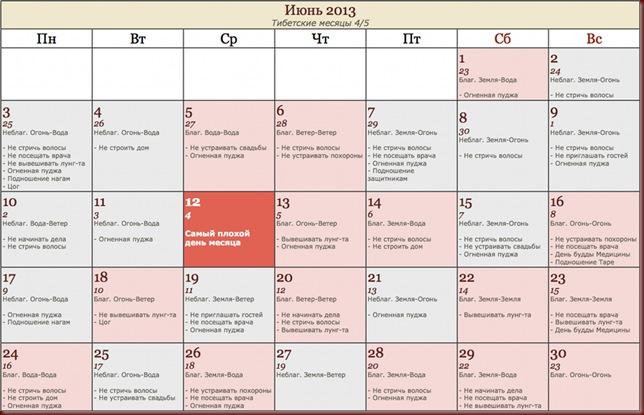 Тибетский календарь стрижки волос на июнь