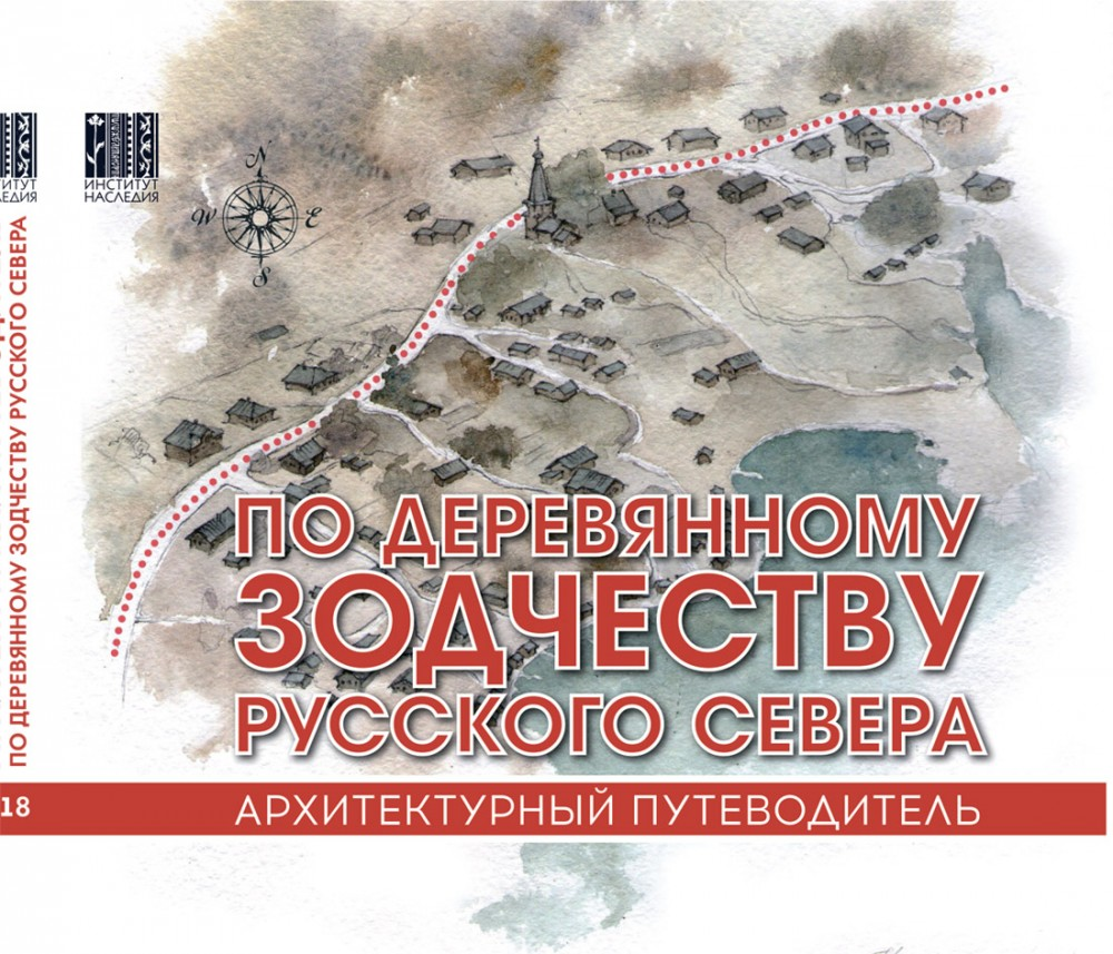 Guide book to the Russian North-1.jpg