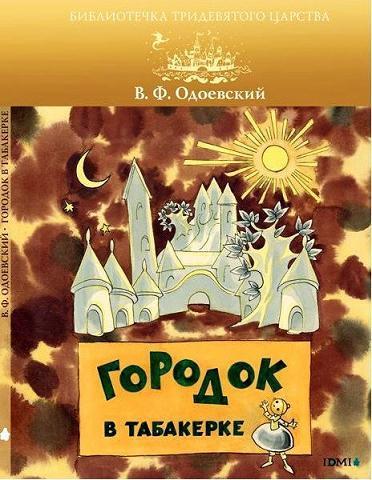 """Важная детская книга: """"Городок в табакерке"""""""