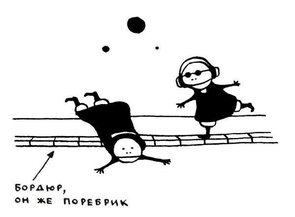 Вы москвич или питерец?