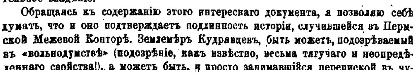 Хоть Пятковский оставил по себе неприятное впечатление, чуть не рехнулся от юдофобства, антисемитизм все же не следует напрямую из глупости.