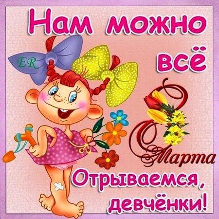 prikol_8-marta-34