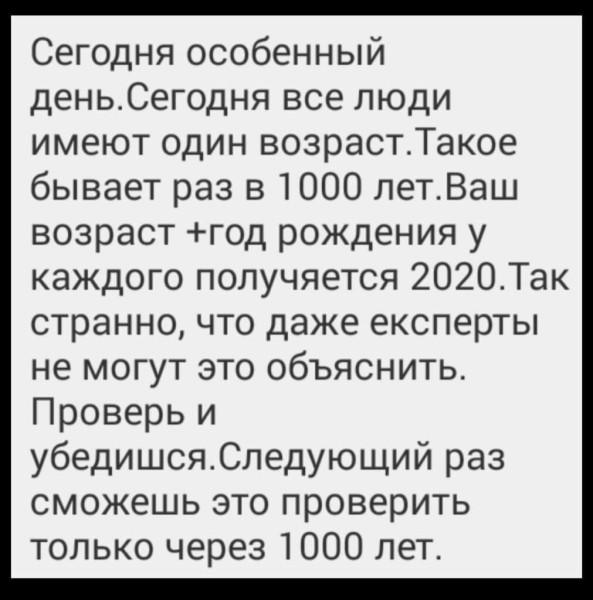 изображение_viber_2020-12-27_21-39-28