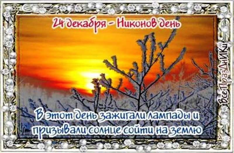 Праздник каждый день - Страница 20 2189647_900