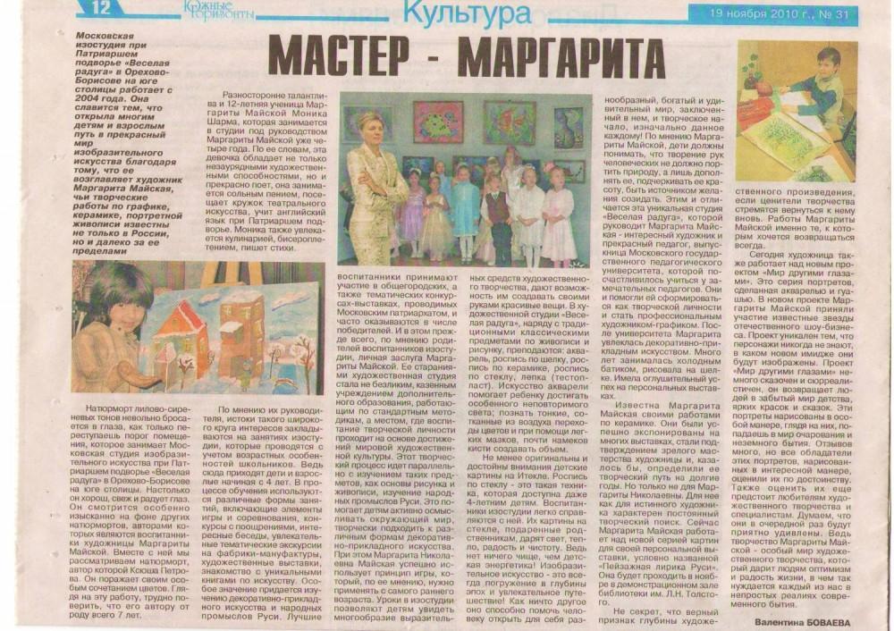 маргарита майская новости