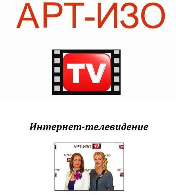Интернет-телевидение проекта