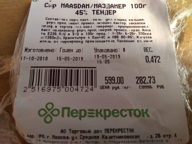 Этикетка на сыре