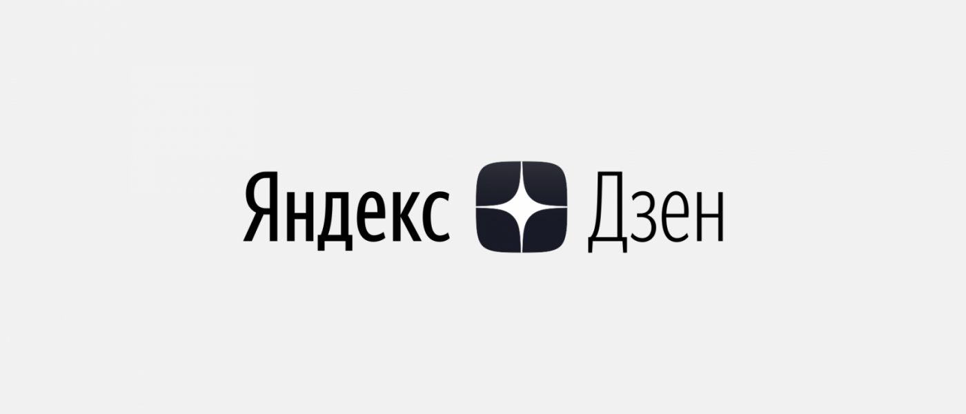 Яндекс Дзен как путь к просветлению