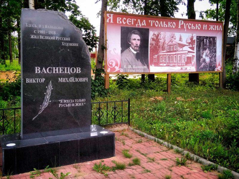 То, что осталось от усадьбы В.М.Васнецова в Ваньково