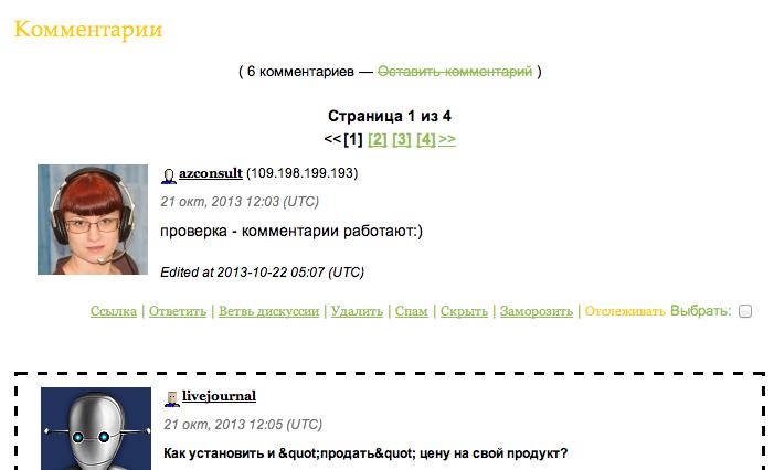 Снимок экрана 2013-10-22 в 9.08.21