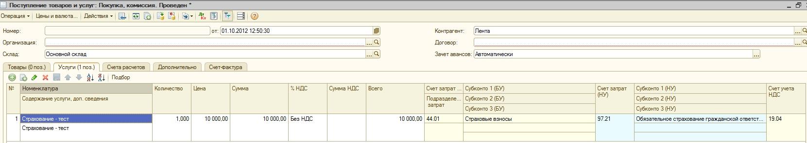 образа как в 1с проводить перевыставление счетов займ КИВИ кошелек