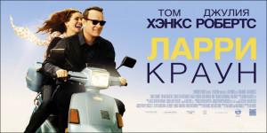 kinopoisk.ru-Larry-Crowne-1622990