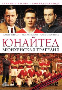 kinopoisk.ru-United-1683891