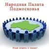 Народная палата Подмосковья