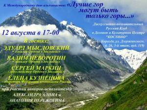 Афиша-приглашение на 12.08.17.jpg